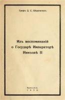 Книга Из воспоминаний о Государе Императоре Николае II