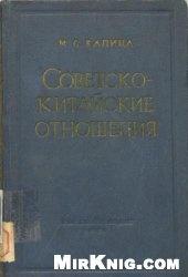 Книга Советско-китайские отношения