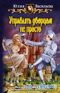 Книга Управлять дворцом не просто.