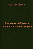 Книга Рассеяние радиоволн на телах сложной формы