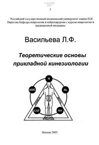 Книга Теоретические основы прикладной кинезиологии
