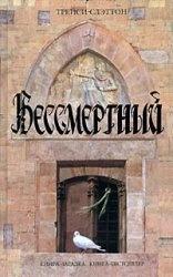 Книга Бессмертный