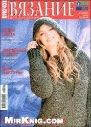 Журнал Вязание для взрослых. Крючок  № 12 2010