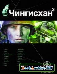 Книга Чингисхан. Книга 3. Солдат неудачи.