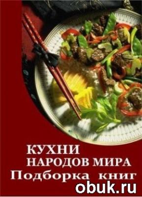 Книга Кухни народов мира (сборник книг)
