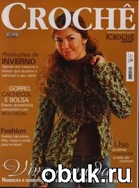 Книга Figurino Croche Ano 3 №10 especial