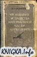 Книга Основания устройства материальной части артиллерии