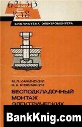 Книга Беспрокладочный монтаж электрических машин