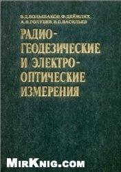 Книга Радиогеодезические и электрооптические измерения