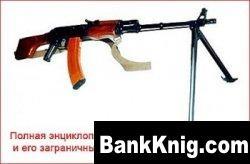 Книга Энциклопедия оружия Калашникова