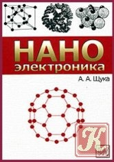 Книга Наноэлектроника