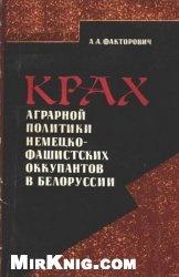 Книга Крах аграрной политики немецко-фашистских оккупантов в Белоруссии