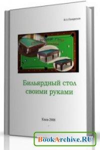 Книга Бильярдный стол своими руками.