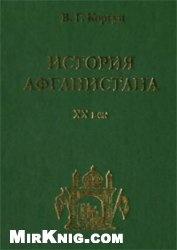 Книга История Афганистана. XX век