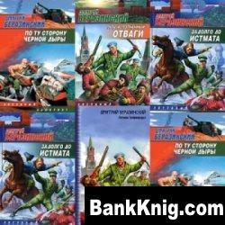 Сборник книг Дмитрия Беразинского