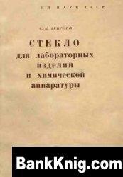 Книга Стекло для лабораторных изделий и химической аппаратуры