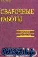 Книга Сварочные работы