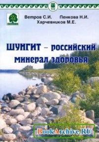 Книга Шунгит - российский минерал здоровья.