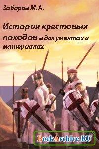 Книга История крестовых походов в документах и материалах.