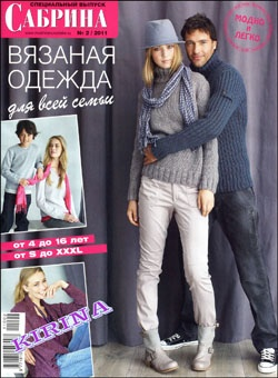 Журнал Журнал Сабрина. Спецвыпуск №  2 2011 Вязаная одежда для всей семьи