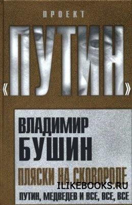 Книга Бушин Владимир - Пляски на сковороде. Путин, Медведев и все, все, все