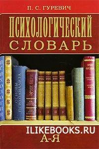 Книга Гуревич П.С. (ред.) - Психологический словарь
