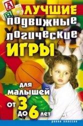 Книга Лучшие подвижные и логические игры для малышей от 3 до 6 лет