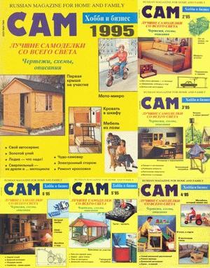 Журнал Архив журнала САМ №1-6 (1995)