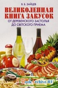 Книга Великолепная книга закусок. От деревенского застолья до светского приема