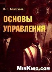 Книга Основы управления