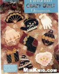 Книга Victorian Crazy Quilt Ornaments