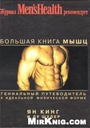 Книга Большая книга мышц