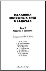 Книга Механика сплошных сред в задачах, Ответы и решения, Том 2, Галин Г.Я., 1996