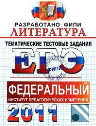 Книга ЕГЭ 2011, Литература, Тематические тестовые задания ФИПИ, Ерохина Е.Л., 2011