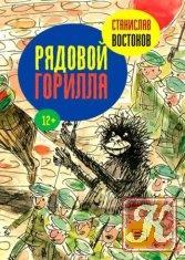 Книга Рядовой Горилла