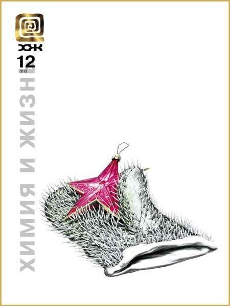 Книга Журнал: Химия и жизнь №12 (декабрь 2013)