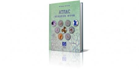 Книга «Атлас осадков мочи» (2003), Миронова И.И. Цель данного атласа — помочь врачам клинико-диагностических лабораторий и студентам