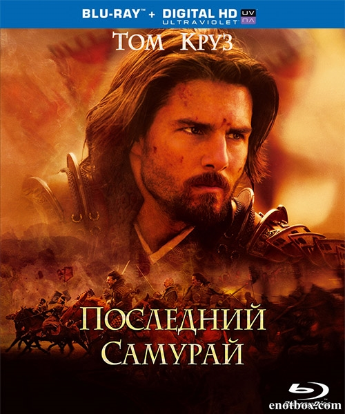 Последний самурай / The Last Samurai (2003/BDRip/HDRip)