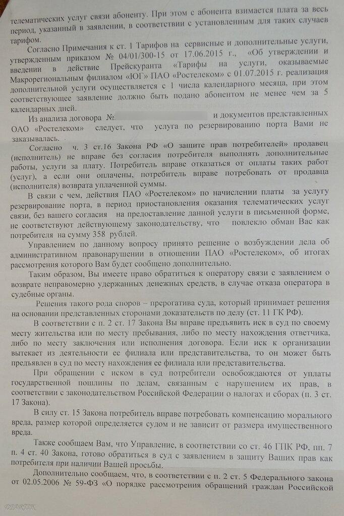 Письмо по Ростелекому