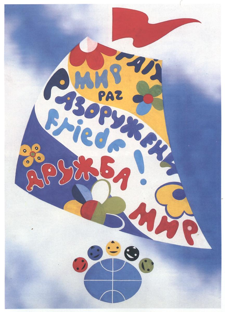 0060 russ poster