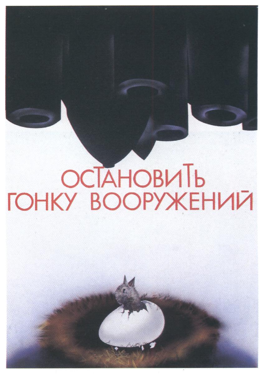 0092 russ poster