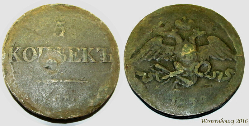 Масонский пятак, 1839 г.
