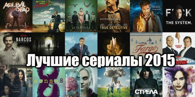 Сериалы Скачать Бесплатно Торрент - фото 2