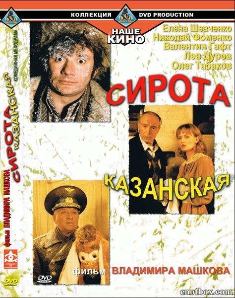 Сирота казанская (1997/DVDRip) + AVC