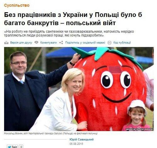 FireShot Screen Capture #2948 - 'Без працівників з України у Польщі було б багато банкрутів – польський війт' - www_radiosvoboda_org_content_article_27172583_html.jpg