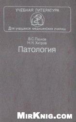 Книга Патология