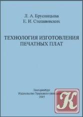 Книга Книга Технология изготовления печатных плат