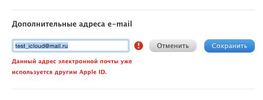 дополнительный адрес apple