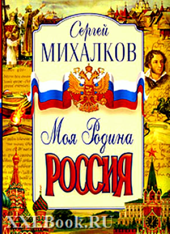 Сергей Михалков 02.jpg