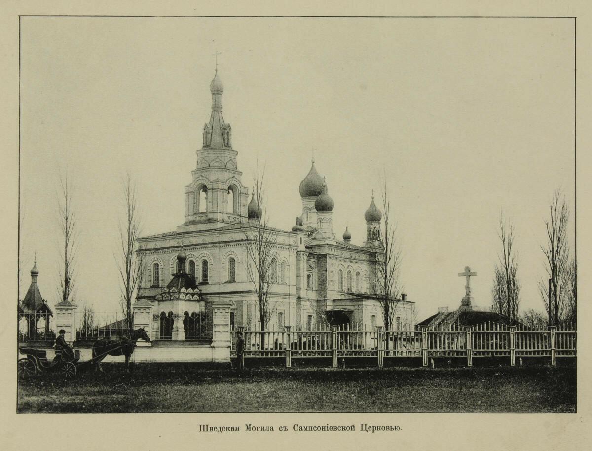 Шведская могила с Сампсониевской церковью